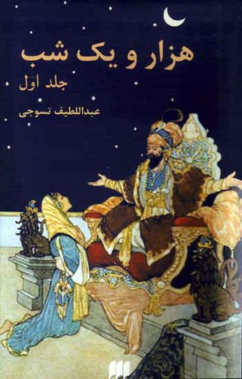 هزار و یک شب- حکایت دوم(حكايت دهقانى و خرش)