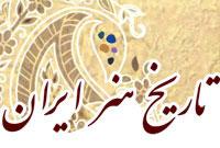 بررسی کلی تاریخ هنر ایرانی -قسمت اول(پیشگفتار)