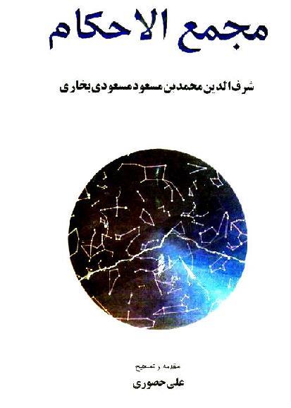 مجمع الأحكام،شرف الدين محمد بن مسعود مسعودي بخاري