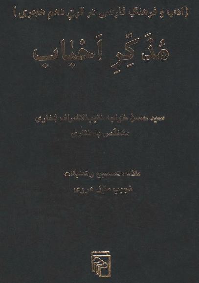مذكر احباب ، سيد حسن خواجه نقيب الاشراف بخاري