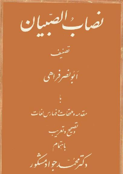 منظومه ی نصاب الصبيان، فراهى برای آموزش عربی به فارسی زبانان