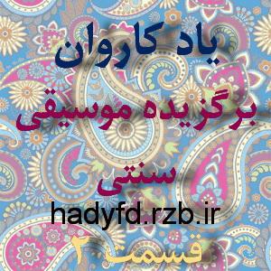 یاد کاروان - برگزیده موسیقی های سنتی ایرانی -قسمت ۲