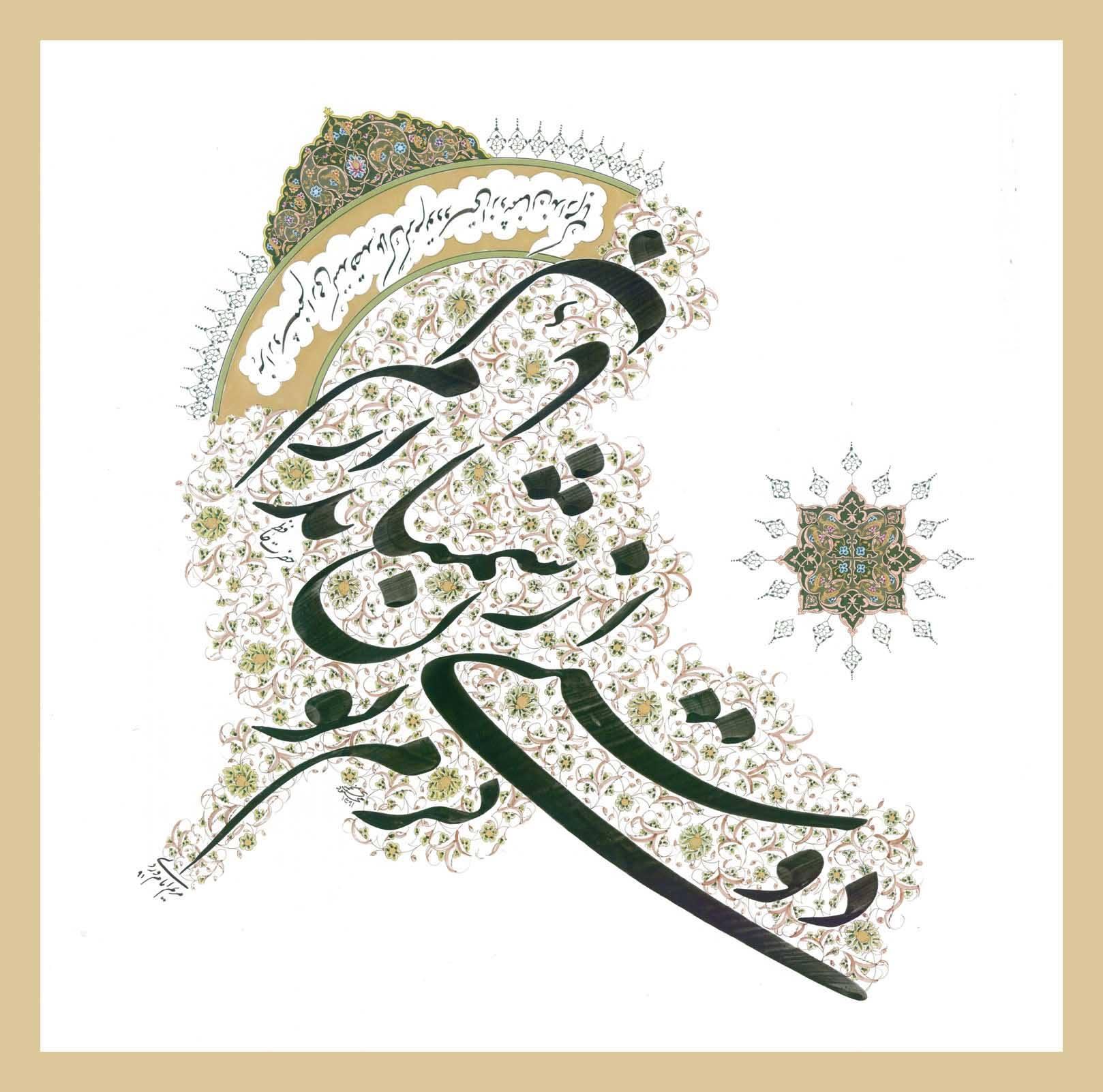 شاه بیت های ماندگار ( ۲۱ )
