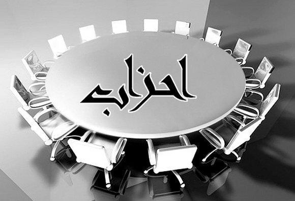 بررسی حزب و گروه های سیاسی-قسمت ۱ - تعدد احزاب ایران