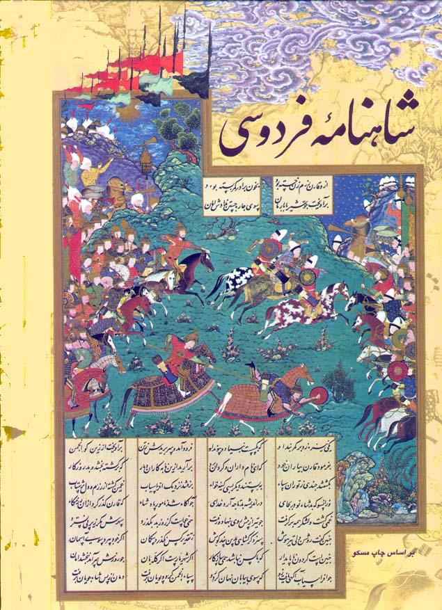 تاریخ اسلام شیعی در ایران - قسمت ۳( ناگفته هایی از قادسیه)