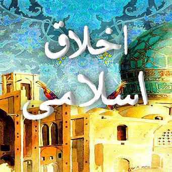 نکات اخلاق اسلامی ( ۲ )