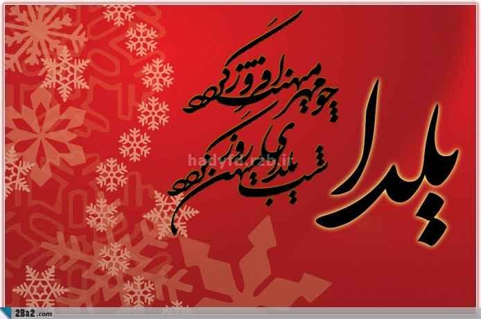 ✦یلدای ایرانی،آوازه ی جهانی✦ سخن دوم: شب یلدا در سخن شاعران پارسی