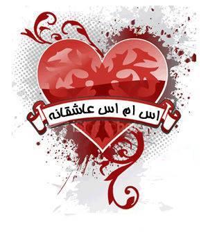 sms_love_35.jpg (300×340)