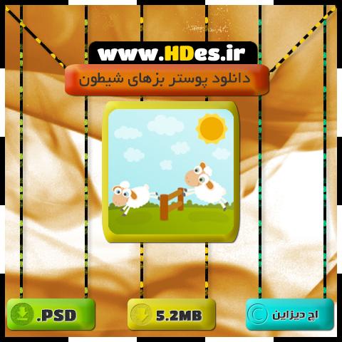 Poster-Goat.jpg (480×480)