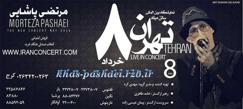 قطار کنسرت های پاشایی به ایستگاه تهران می رسد
