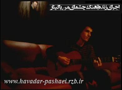 اجرای زنده آهنگ چشمای من با گیتار توسط مرتضی پاشایی