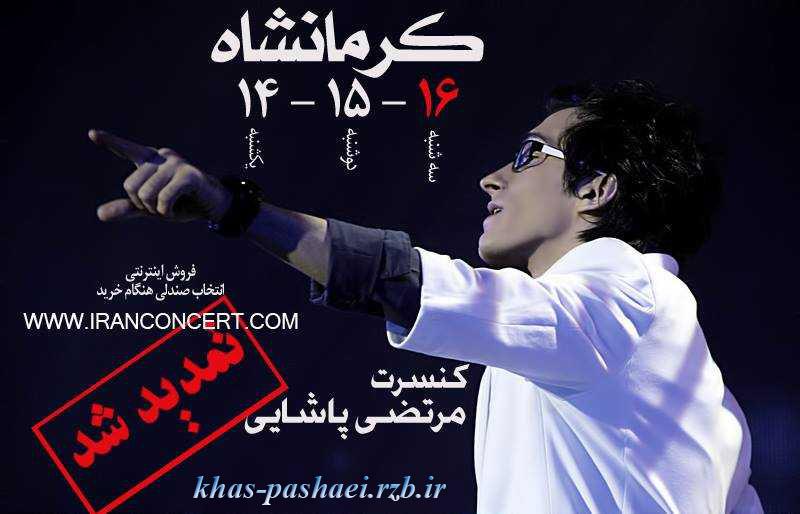 تمدید کنسرت کرمانشاه