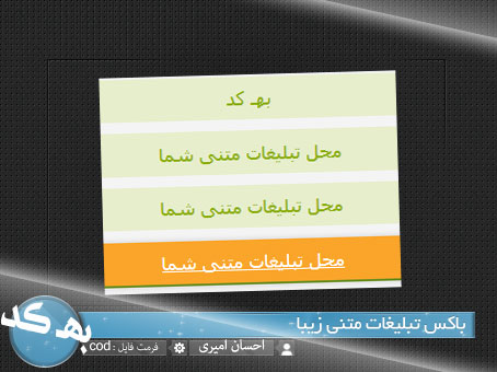 http://rozup.ir/up/hertcity/behcod/ax-mataleb/2/box-ads.jpg