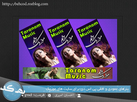 http://rozup.ir/up/hertcity/behcod/ax-mataleb/banner-psd-music.jpg