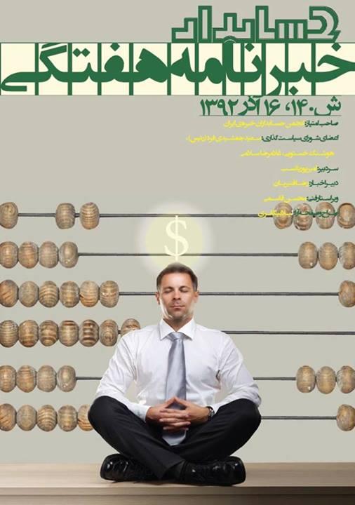 خبرنامه هفتگی حسابدار 16 اذر