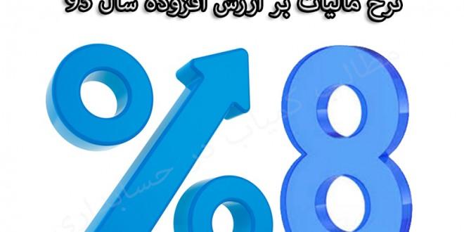 نرخ مالیات بر ارزش افزوده ۸ درصد شد!