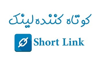 کوتاه کننده لینک Short Link