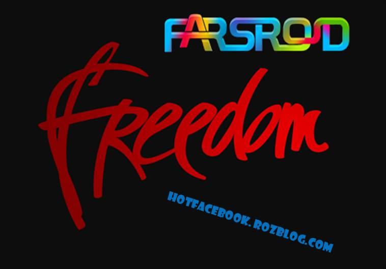 دانلود نرم افزار freedom