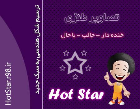 http://rozup.ir/up/hotstar/Pictures/HotStar.jpg