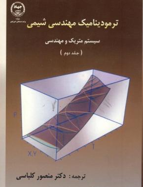 دانلود جزوه ی ترمودینامیک 1و2 ون نس ترجمه ی دکتر منصور کلباسی،پیام نور