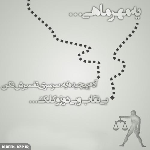 عکس نوشته زیبا متولد ماه مهر(2)