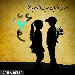 عکس نوشته زیبا عاشقانه(4)