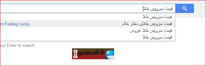 یک نکته جالب در گوگل