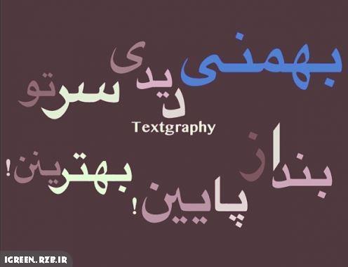 عکس نوشته زیبا متولد ماه بهمن(2)