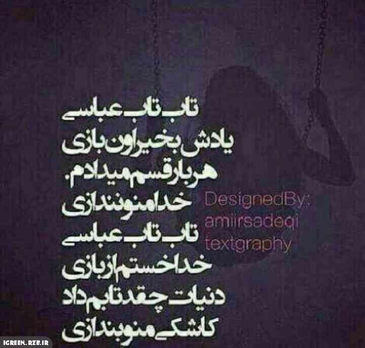 عکس نوشته زیبا(5)