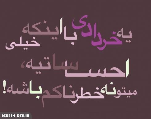 عکس نوشته زیبا متولد ماه خرداد(1)