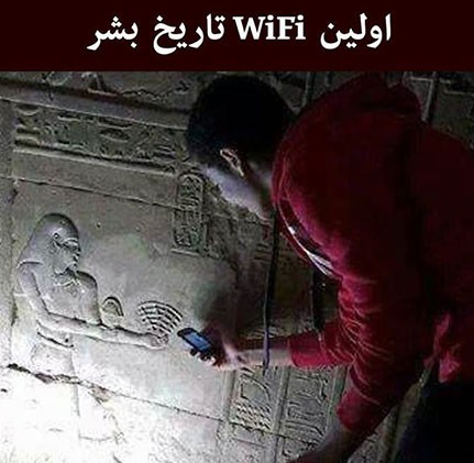 اولین wi-fi تاریخ بشر کشف شد
