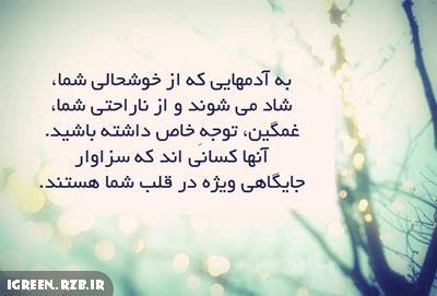 عکس نوشته زیبای عاشقانه(5)