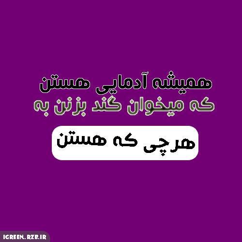 عکس نوشته متفرقه(2)