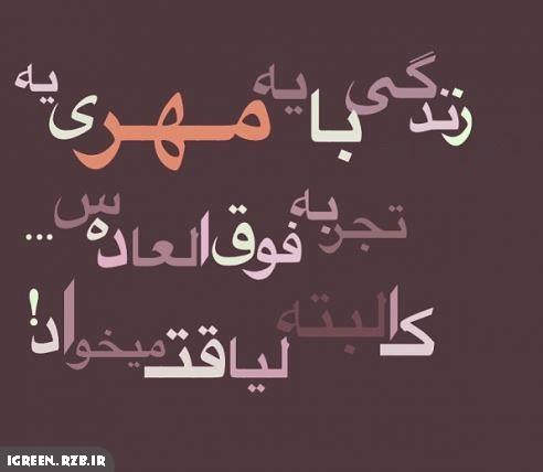 عکس نوشته زیبا متولد ماه مهر(1)