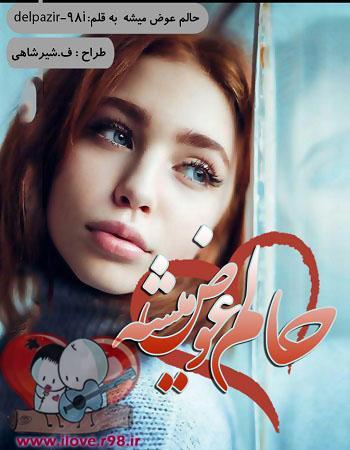 رمان حالم عوض میشه )دانلود)