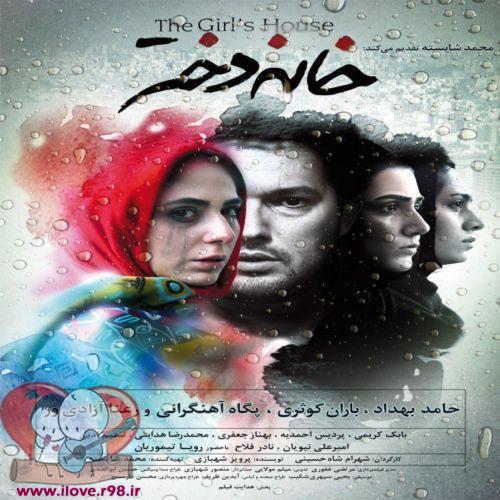 دانلود فیلم خانه دختر با لینک مستقیم و رایگان
