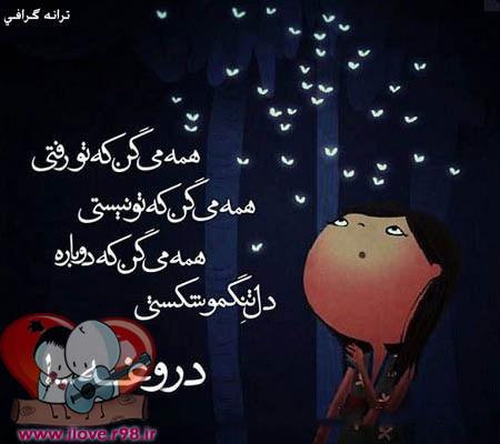 عکس نوشته ی دروغه