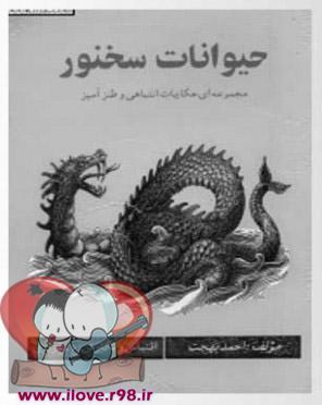 دانلود کتاب حیوانات سخنور – مجموعه ای حکایات انتباهی و طنزآمیز نوشته احمد بهجت