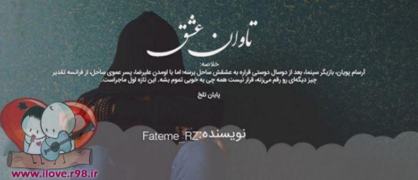 دانلود رمان تاوان عشق | Fateme_RZ