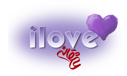 ♥ســـایت عــاشقانه آیــ لاو ♥|عاشقانه|آهنگ بی کلام|دکلمه|اس ام اس|ilove.r98.ir