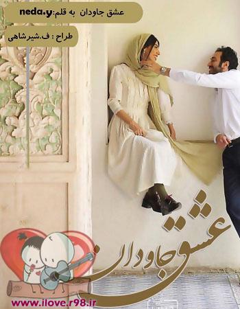رمان عشق جاودان