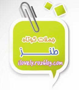 جملات طنز و جوک جدید مهر 92