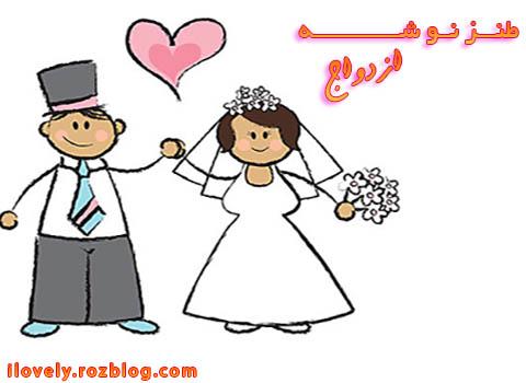 انواع ازدواج های پیشنهاد شده برای مردان (طنز)