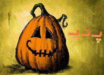 پ نه پ های خنده دار جدید مهر 92