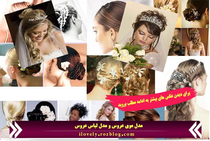 گالری تصاویر انواع مدل مو , عکس مدل موی عروس -مدل مو و لباس عروس