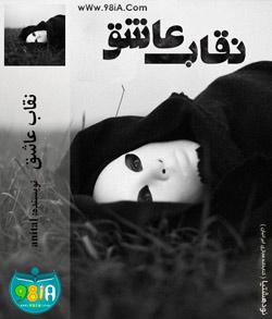 رمان مخصوص موبایل نقاب عاشق