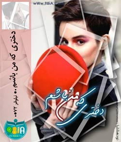 رمان ایرانی و عاشقانه دختری که من باشم