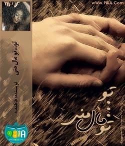 رمان ایرانی و عاشقانه تو … تو مال منی