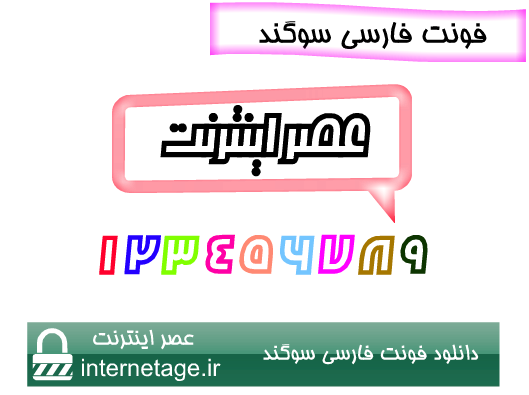 Download Font Farsi Oath