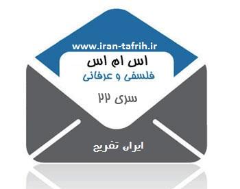 http://rozup.ir/up/iran-tafrih/Pictures/Sms-Falsafi-22__www.iran-tafrih.ir.jpg
